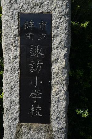 20190915諏訪小学校03