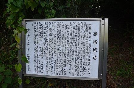 20190915徳宿城址05
