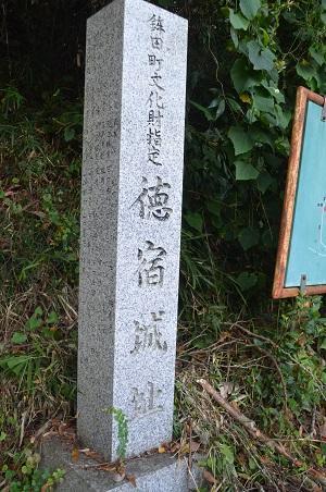 20190915徳宿城址04