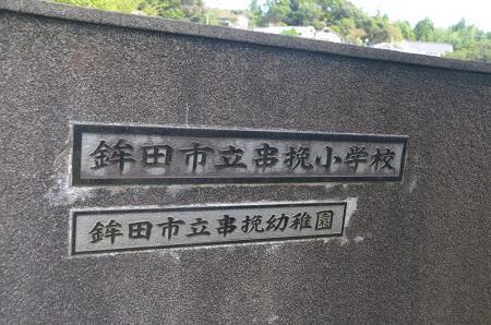 20190915串挽小学校02