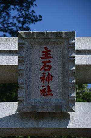 20190915主石神社04