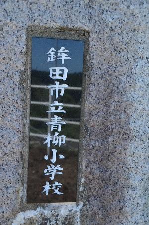 20190915青柳小学校03
