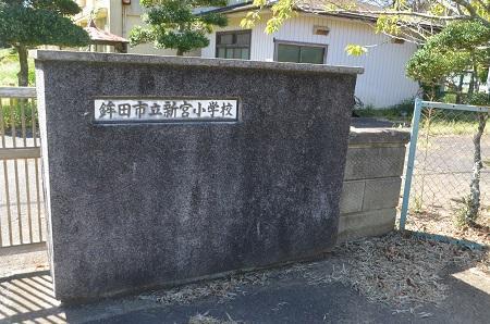 20190915新宮小学校02