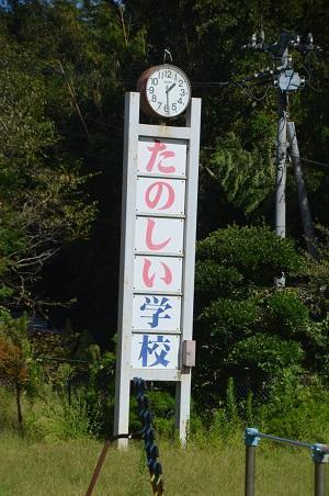 20190915新宮小学校15