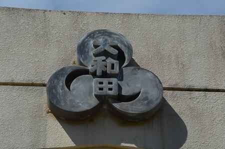 20190915大和田小学校09