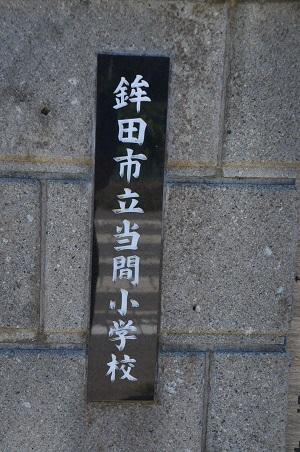 20190915当間小学校03