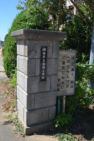 20190915当間小学校02