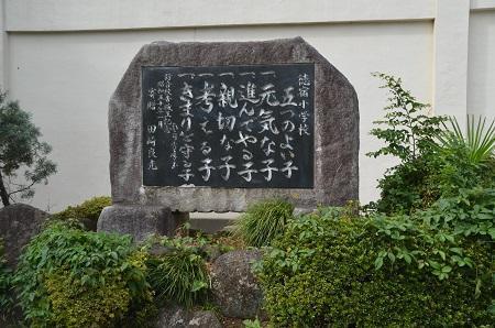 20190915徳宿小学校14