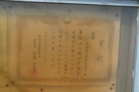 20190915徳宿小学校19