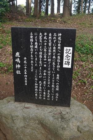 20190915繁昌鹿嶋神社