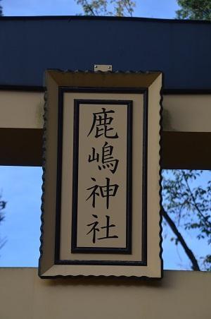 20190915繁昌鹿嶋神社03