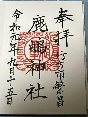 20190915繁昌鹿嶋神社19