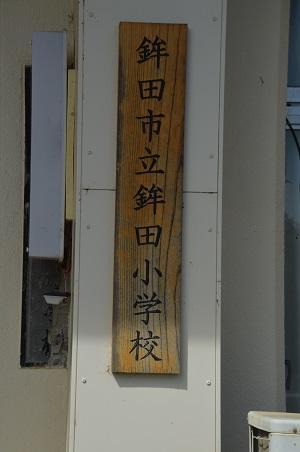 20190915鉾田小学校12
