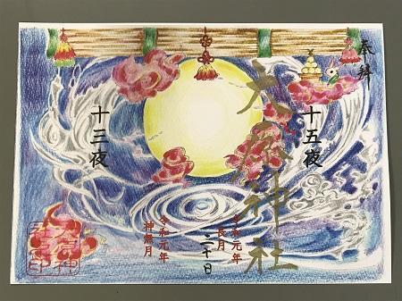 20190920大原神社12
