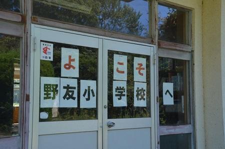 20190915野友小学校04