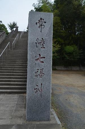 20190921真延寺七福神03
