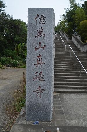 20190921真延寺七福神02