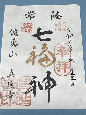 20190921真延寺七福神11