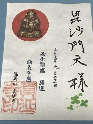 20190921真延寺七福神16