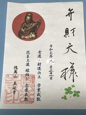 20190921真延寺七福神15