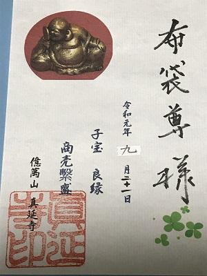 20190921真延寺七福神13