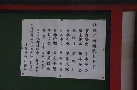 20190921青麻神社06