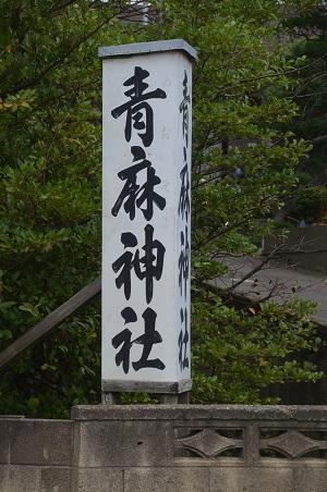 20190921青麻神社01