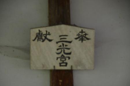 20190921青麻神社10