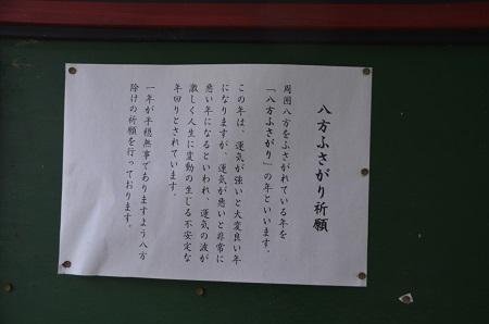 20190921青麻神社07