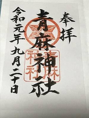 20190921青麻神社19