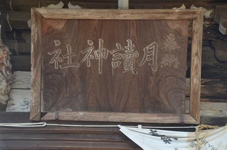 20190921月読神社08