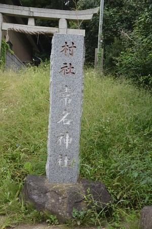 20190921常名神社01