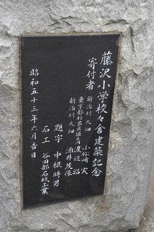 0190921藤沢小学校03
