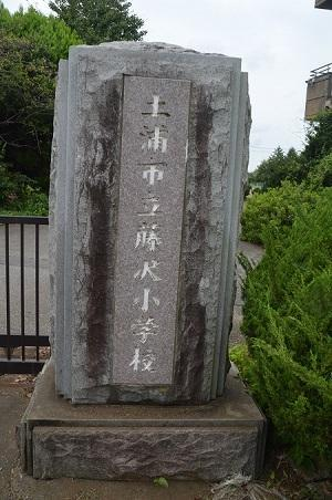 0190921藤沢小学校02