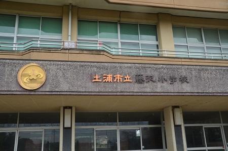 0190921藤沢小学校12