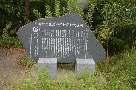 0190921藤沢小学校22