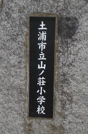 20190921山ノ荘小学校02