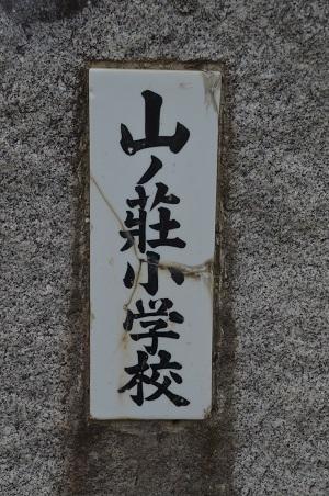 20190921山ノ荘小学校03