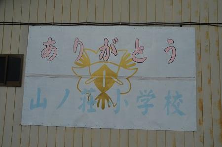 20190921山ノ荘小学校16