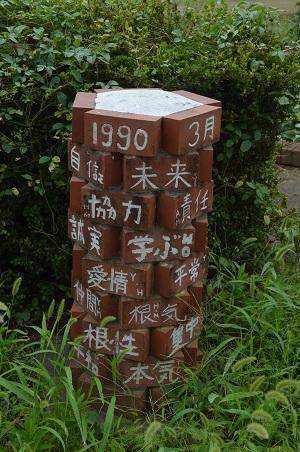 20190921山ノ荘小学校36