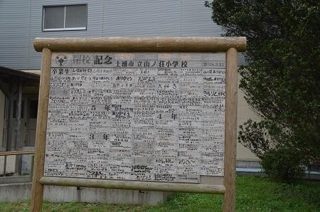 20190921山ノ荘小学校38