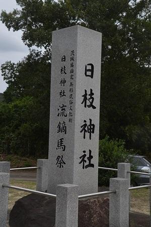 20190921土浦日枝神社01