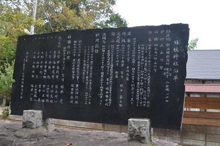 20190921土浦日枝神社12
