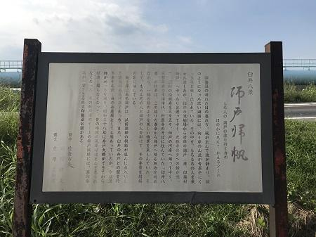 20190927舟戸渡し08