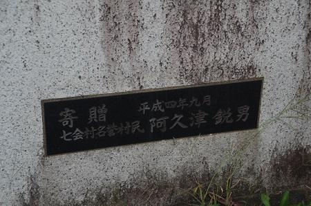 20191002七会西小学校05