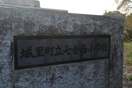 20191002七会西小学校04