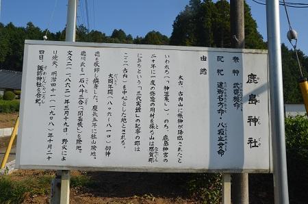 20191002上古内鹿島神社03