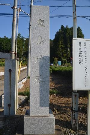 20191002上古内鹿島神社02