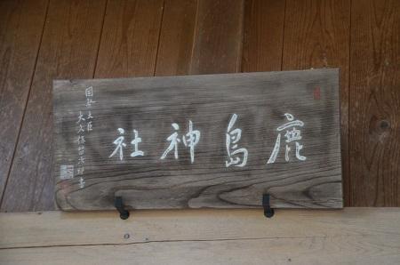 20191002上古内鹿島神社09