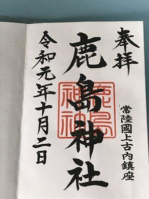 20191002上古内鹿島神社15